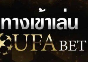 ufabet.com ทางเข้า